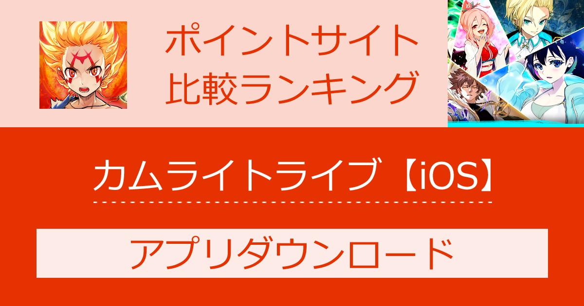 ポイントサイトの比較ランキング。ロールプレイングゲーム「カムライトライブ【iOS】」をポイントサイト経由でダウンロードしたときにもらえるポイント数で、ポイントサイトをランキング。