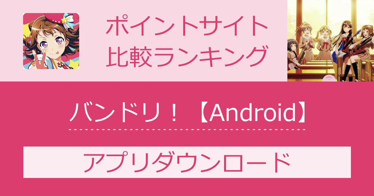 ポイントサイトの比較ランキング。リズムゲーム「バンドリ!ガールズバンドパーティ!【Android】」をポイントサイト経由でダウンロードしたときにもらえるポイント数で、ポイントサイトをランキング。