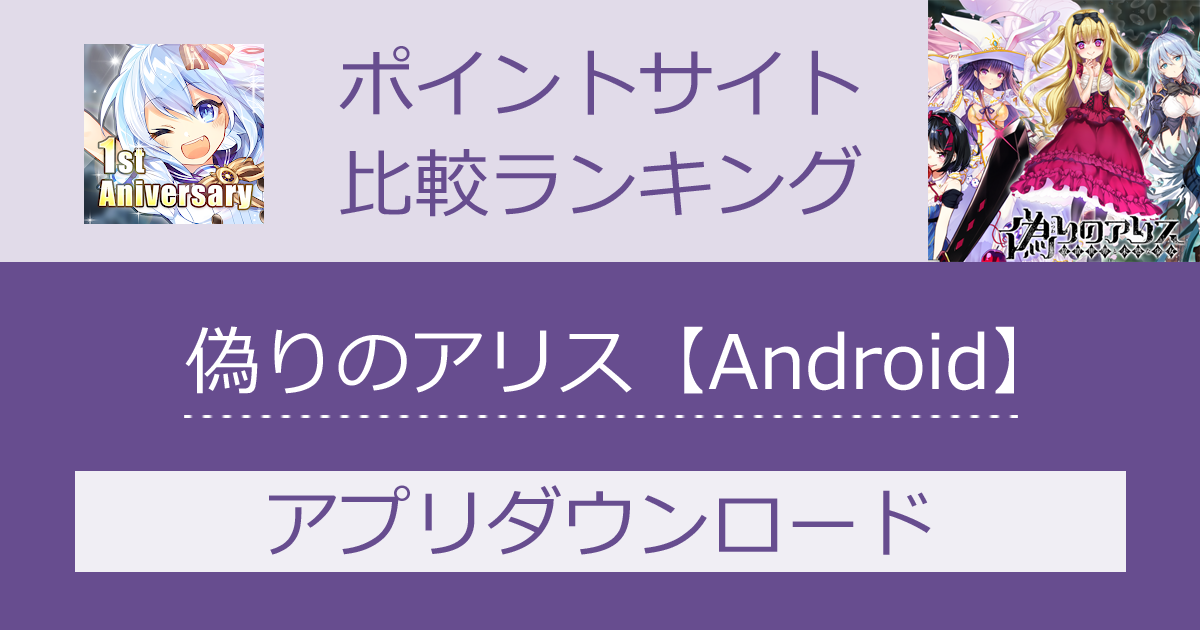 ポイントサイトの比較ランキング。放置ゲーム「偽りのアリス【Android】」をポイントサイト経由でダウンロードしたときにもらえるポイント数で、ポイントサイトをランキング。