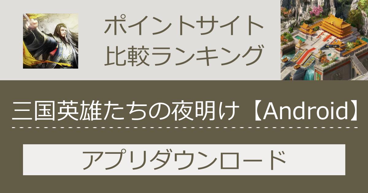 ポイントサイトの比較ランキング。シミュレーションRPG「三国英雄たちの夜明け【Android】」をポイントサイト経由でダウンロードしたときにもらえるポイント数で、ポイントサイトをランキング。