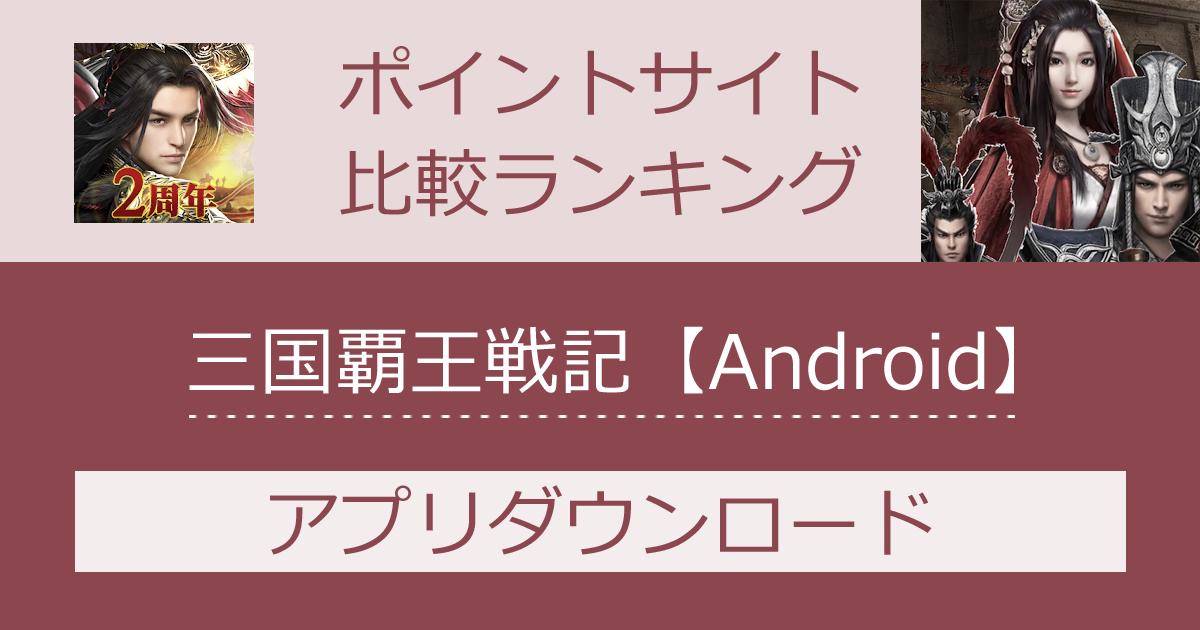 ポイントサイトの比較ランキング。ストラテジーゲーム「三国覇王戦記【Android】」をポイントサイト経由でダウンロードしたときにもらえるポイント数で、ポイントサイトをランキング。