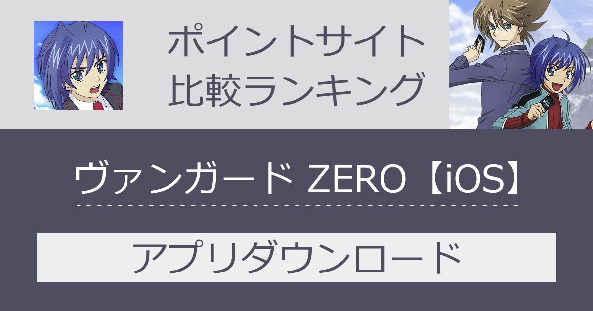 ポイントサイトの比較ランキング。カードファイトRPG「ヴァンガード ZERO【iOS】」をポイントサイト経由でダウンロードしたときにもらえるポイント数で、ポイントサイトをランキング。