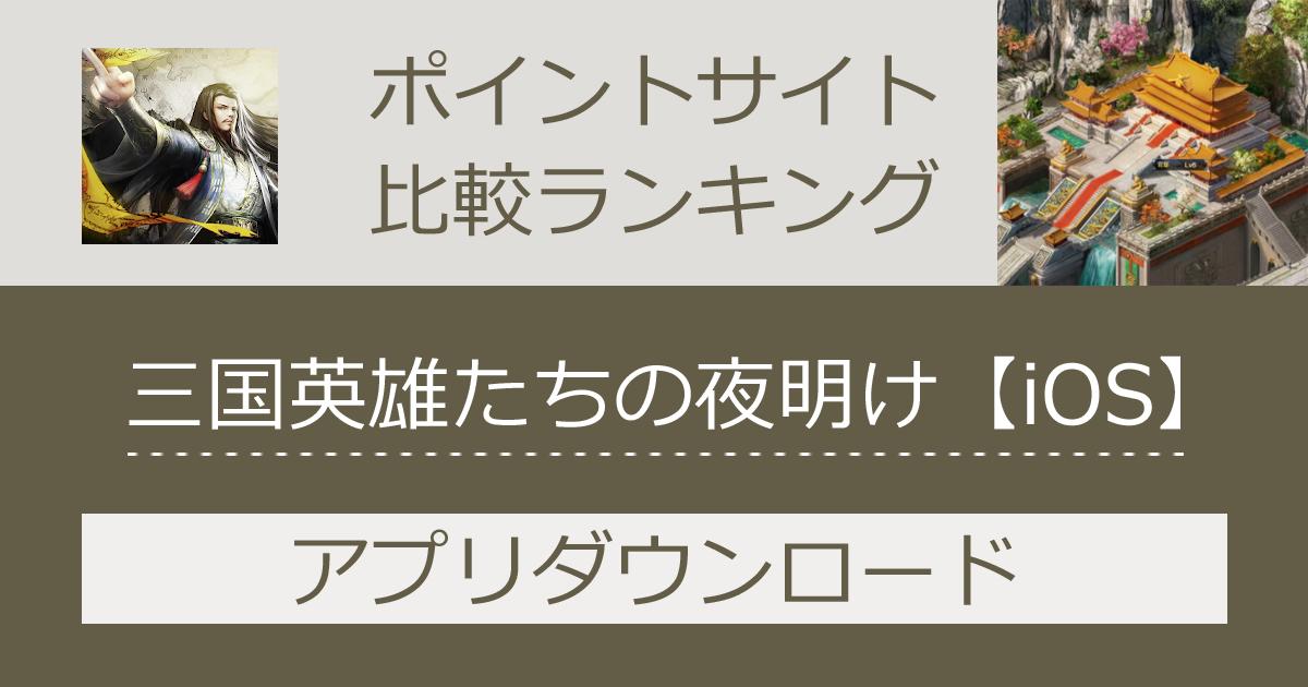 ポイントサイトの比較ランキング。シミュレーションRPG「三国英雄たちの夜明け【iOS】」をポイントサイト経由でダウンロードしたときにもらえるポイント数で、ポイントサイトをランキング。