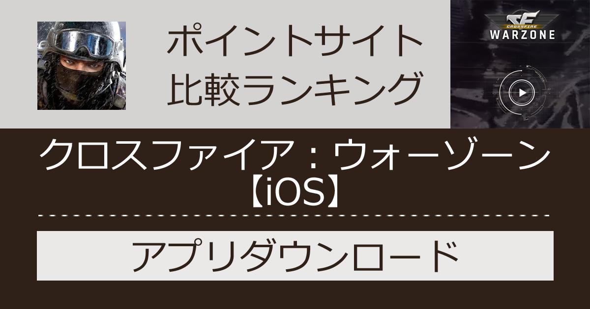 ポイントサイトの比較ランキング。戦略シミュレーションゲーム「クロスファイア:ウォーゾーン【iOS】」をポイントサイト経由でダウンロードしたときにもらえるポイント数で、ポイントサイトをランキング。