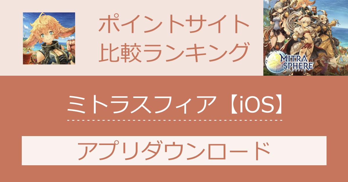 ポイントサイトの比較ランキング。アクションなりきりRPG「ミトラスフィア【iOS】」をポイントサイト経由でダウンロードしたときにもらえるポイント数で、ポイントサイトをランキング。