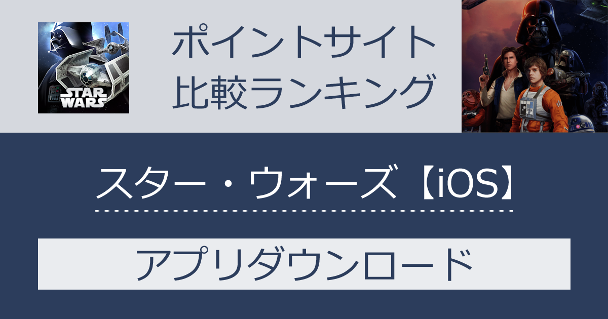 ポイントサイトの比較ランキング。モバイルフライトシューティングゲーム「スター・ウォーズ:スターファイター・ミッション【iOS】」をポイントサイト経由でダウンロードしたときにもらえるポイント数で、ポイントサイトをランキング。