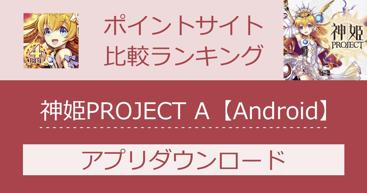 ポイントサイトの比較ランキング。ターン制RPG「神姫PROJECT A【Android】」をポイントサイト経由でダウンロードしたときにもらえるポイント数で、ポイントサイトをランキング。