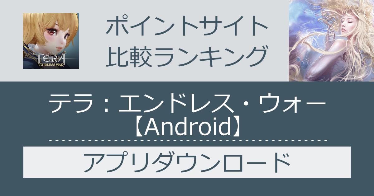 ポイントサイトの比較ランキング。シミュレーションゲーム「テラ:エンドレス・ウォー【Android】」をポイントサイト経由でダウンロードしたときにもらえるポイント数で、ポイントサイトをランキング。