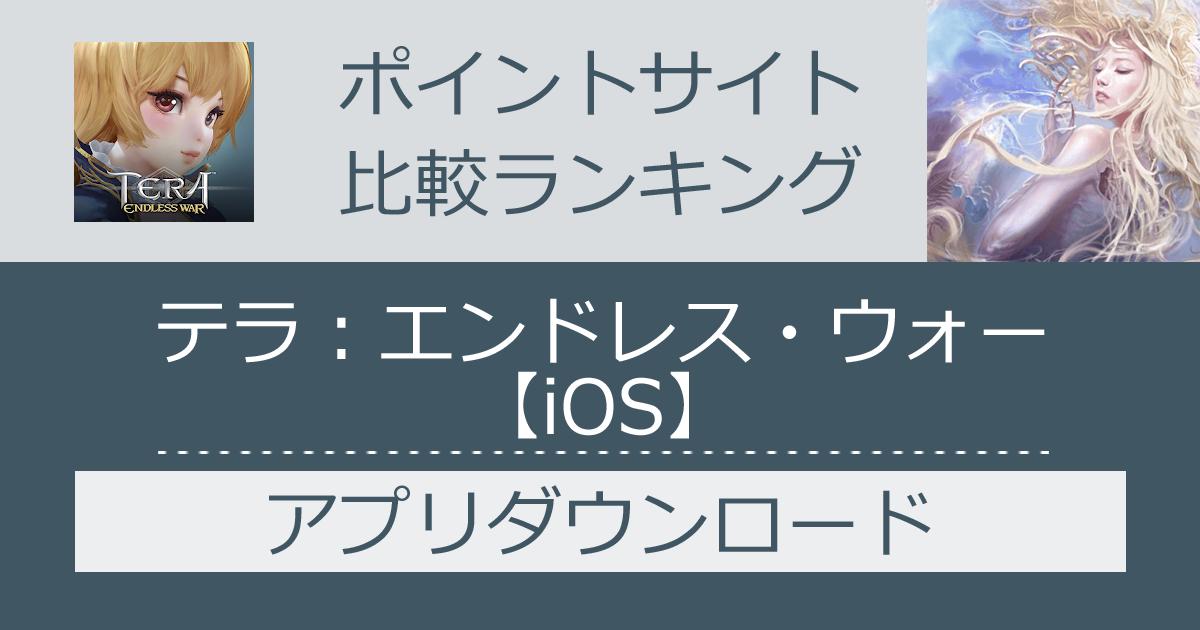 ポイントサイトの比較ランキング。シミュレーションゲーム「テラ:エンドレス・ウォー【iOS】」をポイントサイト経由でダウンロードしたときにもらえるポイント数で、ポイントサイトをランキング。