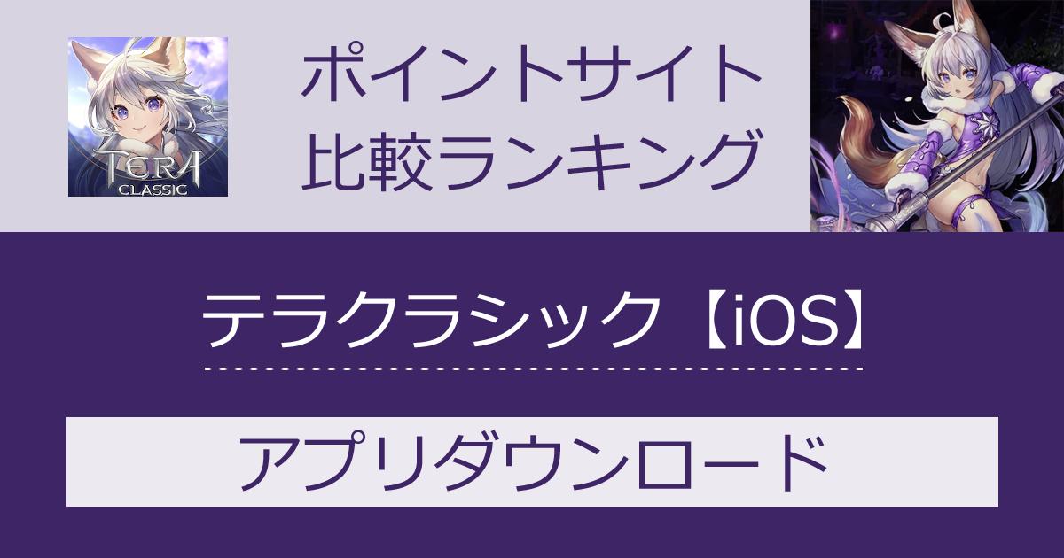 ポイントサイトの比較ランキング。MMORPG「テラクラシック【iOS】」をポイントサイト経由でダウンロードしたときにもらえるポイント数で、ポイントサイトをランキング。