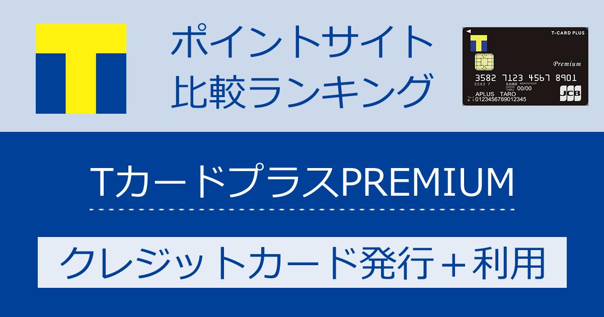 ポイントサイトの比較ランキング。アプラスのクレジットカード「TカードプラスPREMIUM」をポイントサイト経由で発行・利用したときにもらえるポイント数で、ポイントサイトをランキング。