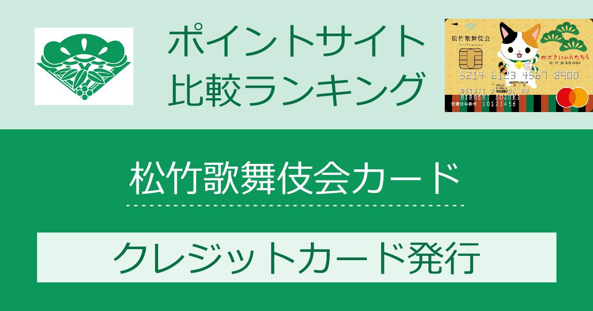 ポイントサイトの比較ランキング。三菱UFJニコスの「松竹歌舞伎会カード」をポイントサイト経由で発行したときにもらえるポイント数で、ポイントサイトをランキング。