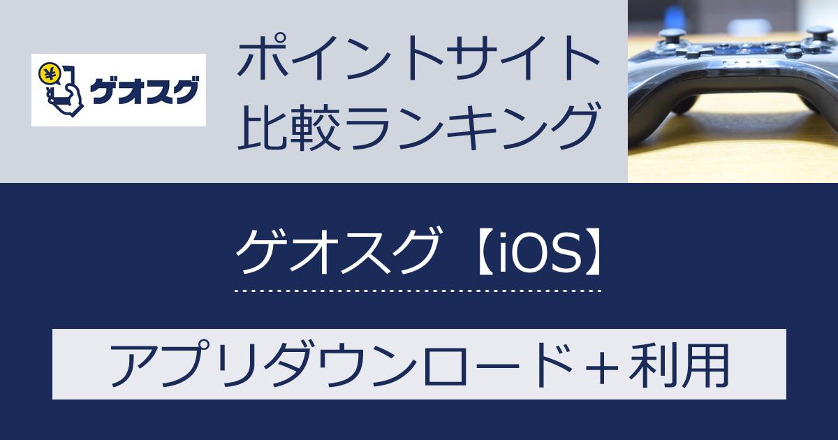 ポイントサイトの比較ランキング。ゲーム・DVD・ブルーレイなどの即金買取アプリ「ゲオスグ【iOS】」をポイントサイト経由でダウンロードしたときにもらえるポイント数で、ポイントサイトをランキング。