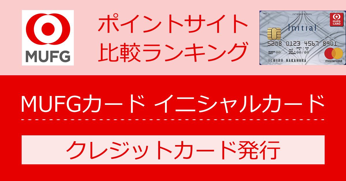 ポイントサイトの比較ランキング。三菱UFJニコスのクレジットカード「MUFGカード イニシャルカード」をポイントサイト経由で発行したときにもらえるポイント数で、ポイントサイトをランキング。