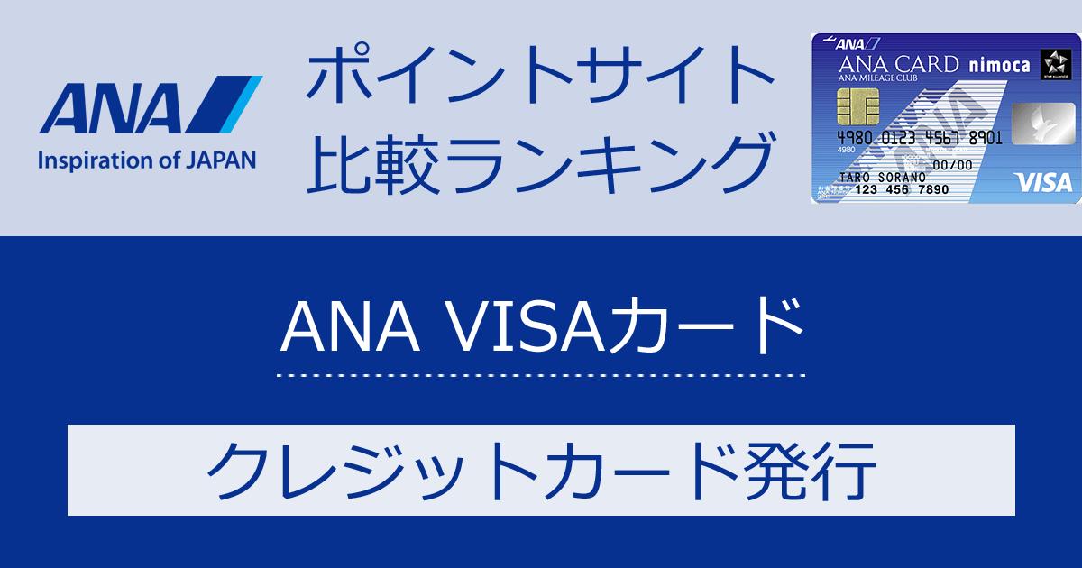 ポイントサイトの比較ランキング。ANAのクレジットカード「ANA VISAカード」をポイントサイト経由で発行したときにもらえるポイント数で、ポイントサイトをランキング。
