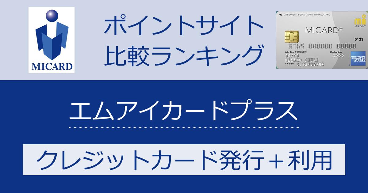 ポイントサイトの比較ランキング。三越伊勢丹グループのクレジットカード「エムアイカードプラス」をポイントサイト経由で発行したときにもらえるポイント数で、ポイントサイトをランキング。