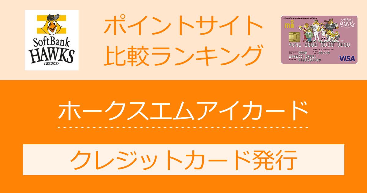 ポイントサイトの比較ランキング。福岡ソフトバンクホークスと三越伊勢丹グループのクレジットカード「ホークスエムアイカード(MI CARD)」をポイントサイト経由で発行したときにもらえるポイント数で、ポイントサイトをランキング。