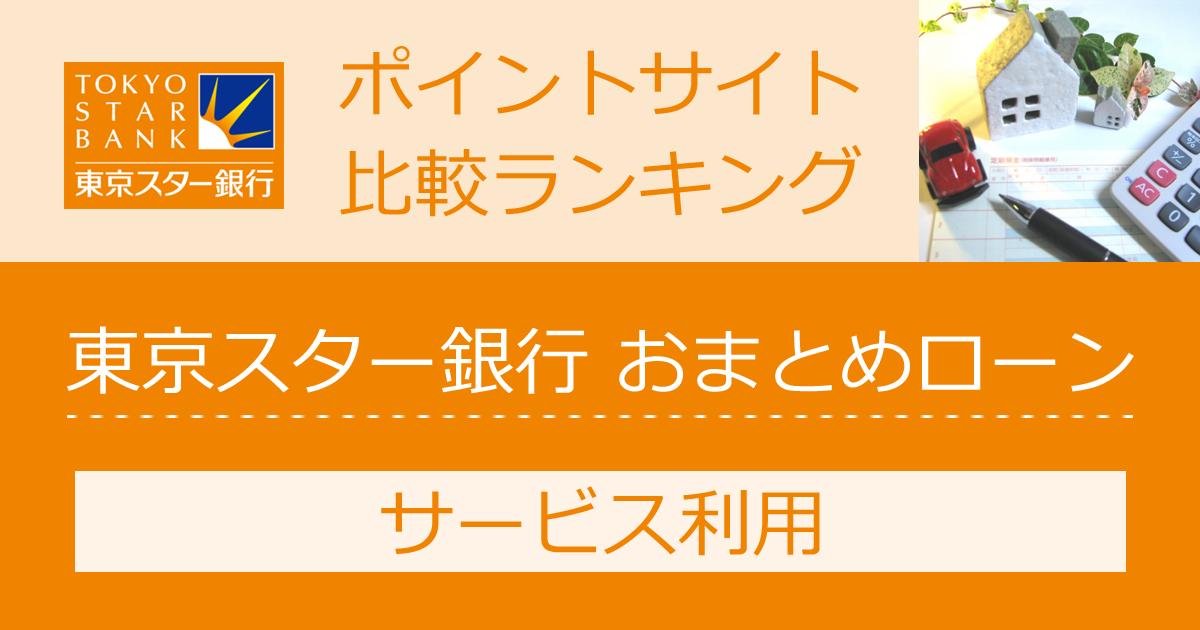 ポイントサイトの比較ランキング。東京スター銀行のおまとめローンをポイントサイト経由で利用したときにもらえるポイント数で、ポイントサイトをランキング。