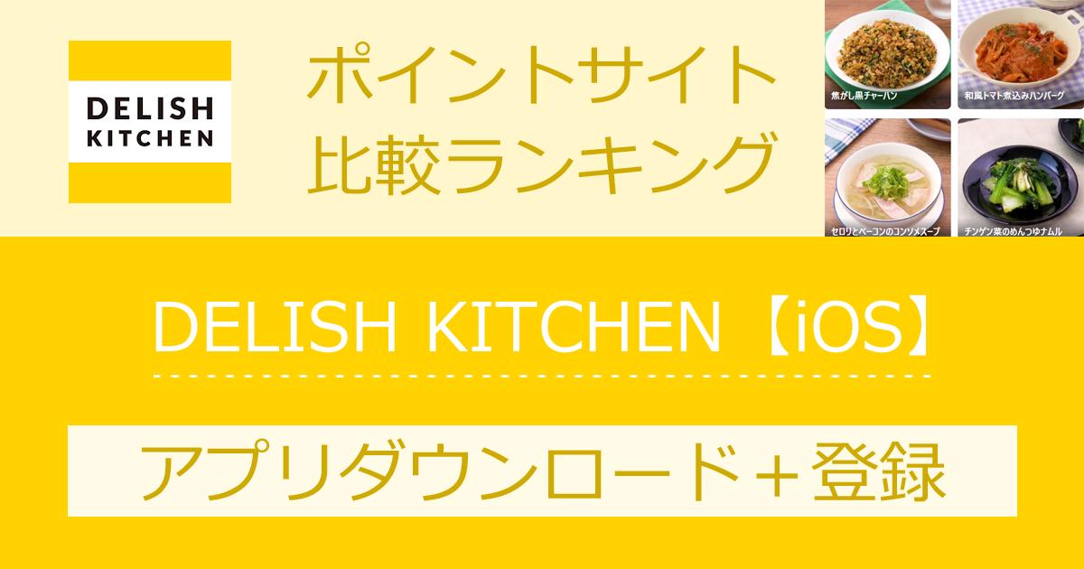 ポイントサイトの比較ランキング。レシピ動画アプリ「DELISH KITCHEN【iOS】」をポイントサイト経由でダウンロードしたときにもらえるポイント数で、ポイントサイトをランキング。