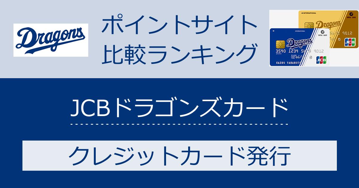 ポイントサイトの比較ランキング。セ・リーグのオフィシャルカード「JCBドラゴンズカード」をポイントサイト経由で発行したときにもらえるポイント数で、ポイントサイトをランキング。