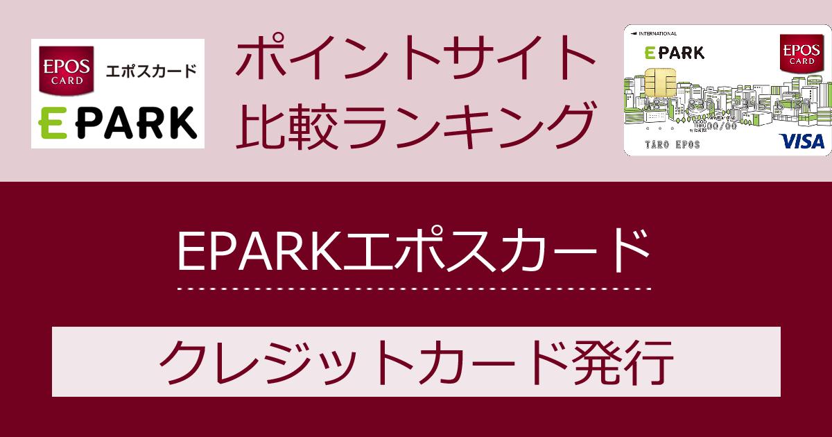 ポイントサイトの比較ランキング。「EPARKエポスカード」をポイントサイト経由で発行したときにもらえるポイント数で、ポイントサイトをランキング。