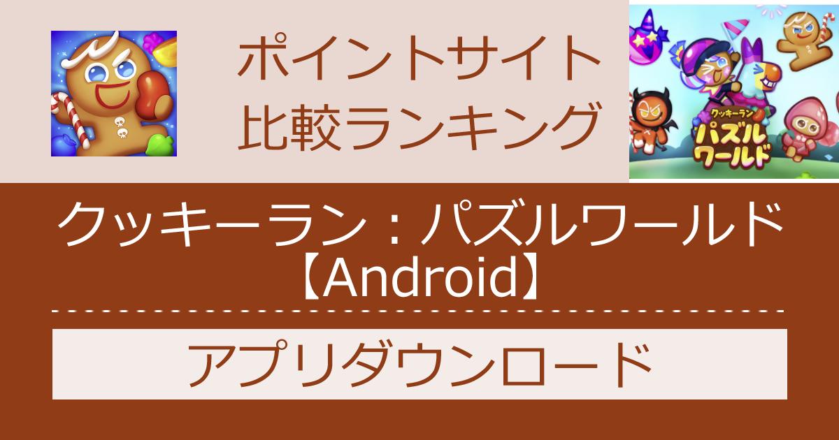 ポイントサイトの比較ランキング。パズルゲーム「クッキーラン:パズルワールド【Android】」をポイントサイト経由でダウンロードしたときにもらえるポイント数で、ポイントサイトをランキング。