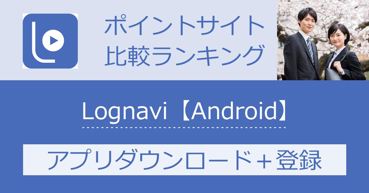 ポイントサイトの比較ランキング。動画就活アプリ「Lognavi【Android】」をポイントサイト経由でダウンロード・登録したときにもらえるポイント数で、ポイントサイトをランキング。