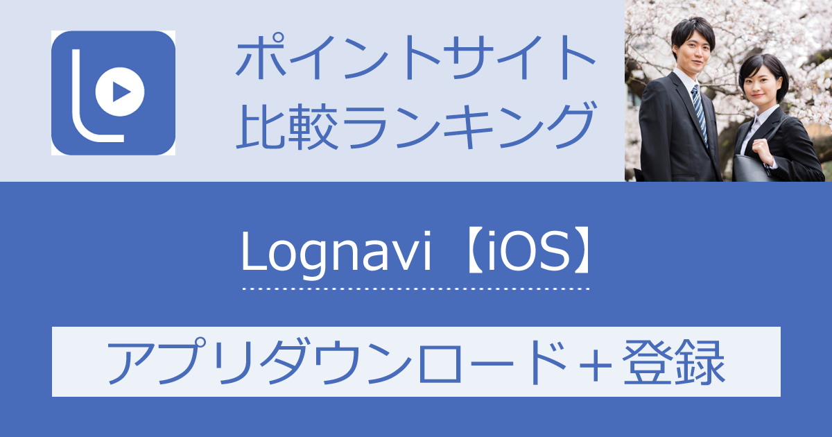 ポイントサイトの比較ランキング。動画就活アプリ「Lognavi【iOS】」をポイントサイト経由でダウンロード・登録したときにもらえるポイント数で、ポイントサイトをランキング。