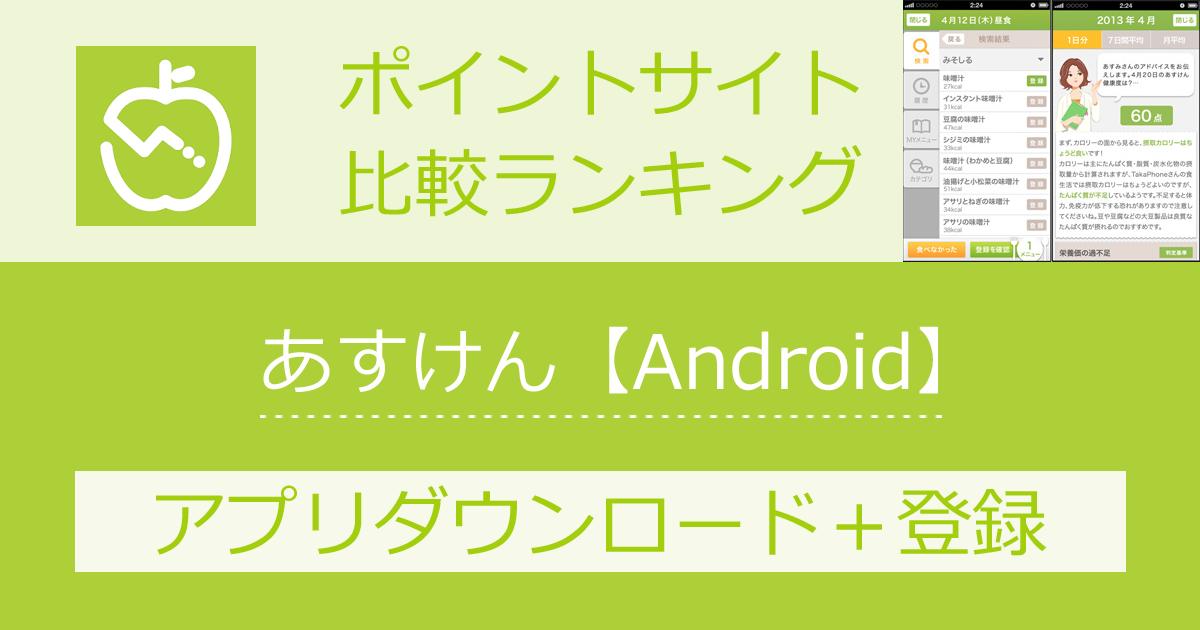 ポイントサイトの比較ランキング。ダイエットアプリ「あすけん【Android】」をポイントサイト経由でダウンロード・登録したときにもらえるポイント数で、ポイントサイトをランキング。