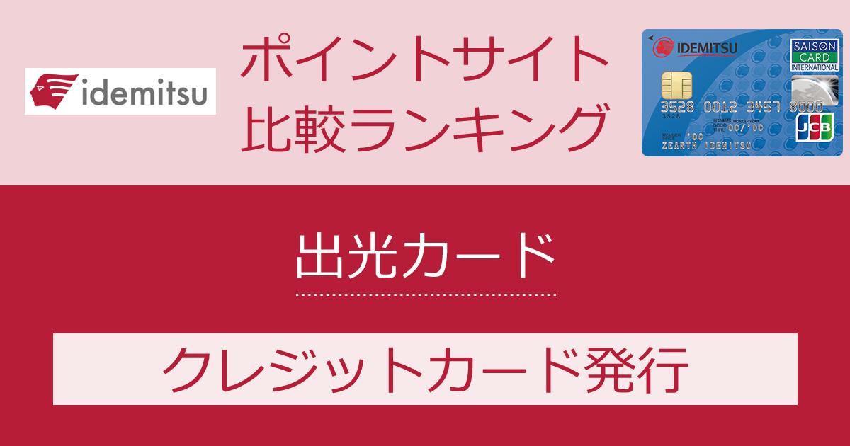 ポイントサイトの比較ランキング。出光のクレジットカード「出光カード」をポイントサイト経由で発行したときにもらえるポイント数で、ポイントサイトをランキング。