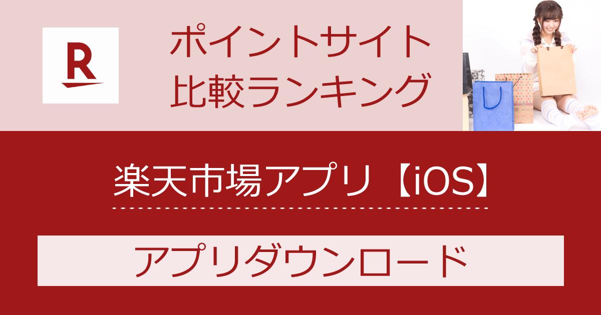 ポイントサイトの比較ランキング。楽天市場の公式アプリ「楽天市場アプリ【iOS】」をポイントサイト経由でダウンロードしたときにもらえるポイント数で、ポイントサイトをランキング。