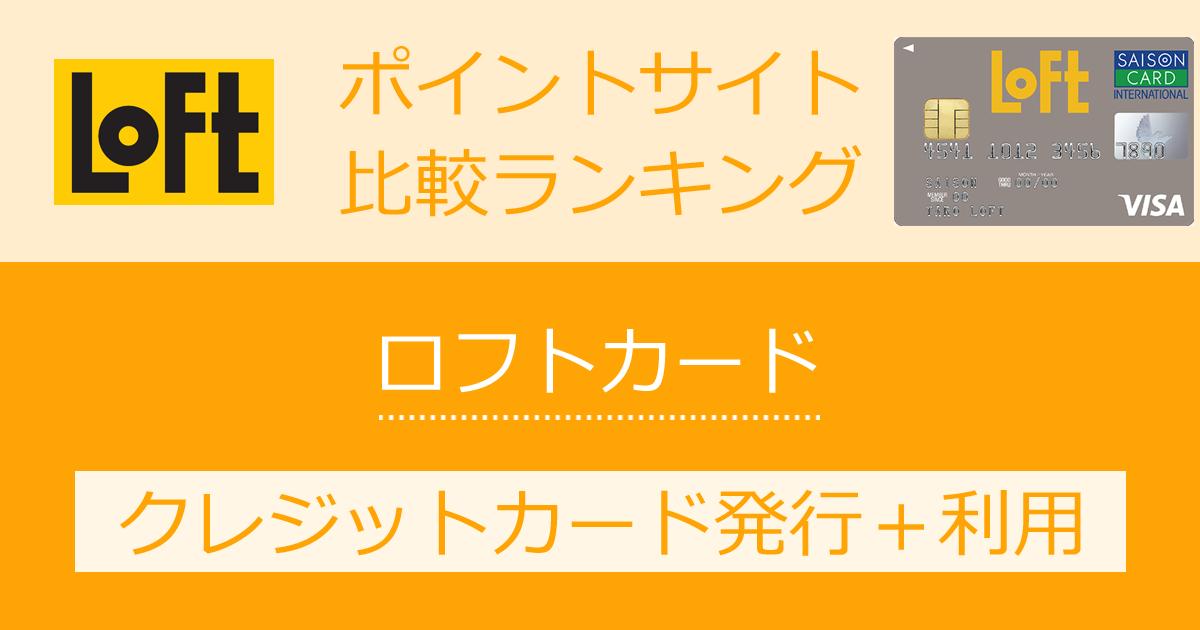 ポイントサイトの比較ランキング。ロフト(Loft)のクレジットカード「ロフトカード」をポイントサイト経由で発行・利用したときにもらえるポイント数で、ポイントサイトをランキング。