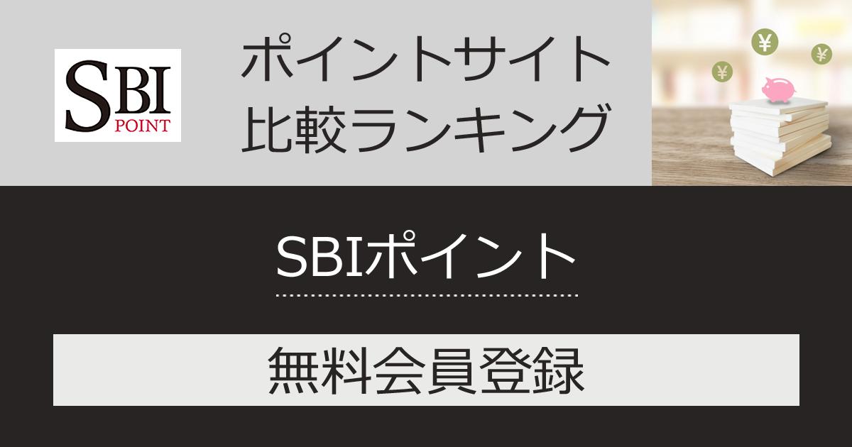 ポイントサイトの比較ランキング。ポイントサイトを経由してSBIグループのポイントプログラム「SBIポイント」に無料会員登録したときにもらえるポイント数で、ポイントサイトをランキング。