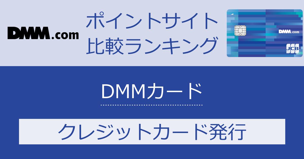 ポイントサイトの比較ランキング。DMM.comのクレジットカード「DMMカード」をポイントサイト経由で発行したときにもらえるポイント数で、ポイントサイトをランキング。
