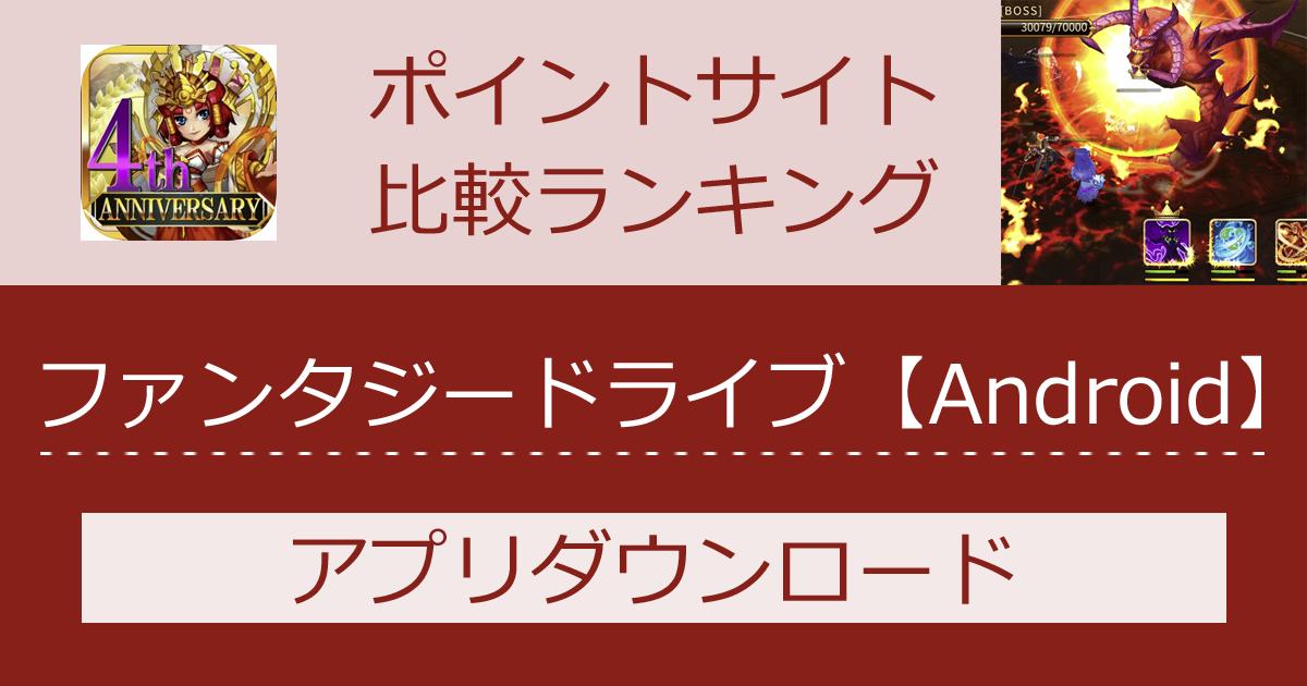 ポイントサイトの比較ランキング。アクションRPG「ファンタジードライブ【Android】」をポイントサイト経由でダウンロードしたときにもらえるポイント数で、ポイントサイトをランキング。