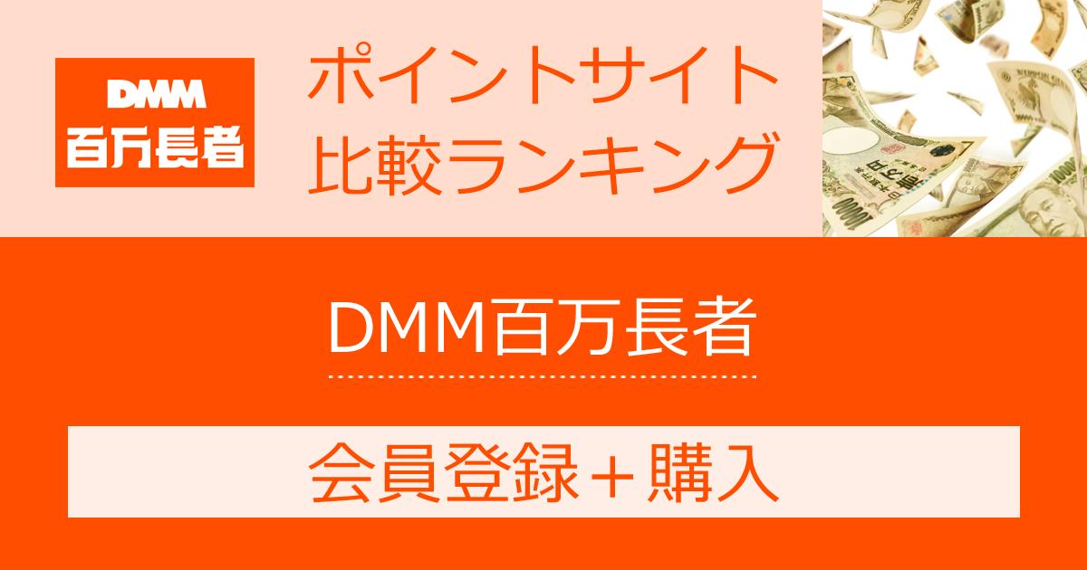 ポイントサイトの比較ランキング。ポイントサイトを経由して500円から楽しめるくじ感覚サービス「DMM百万長者」に会員登録・購入したときにもらえるポイント数で、ポイントサイトをランキング。