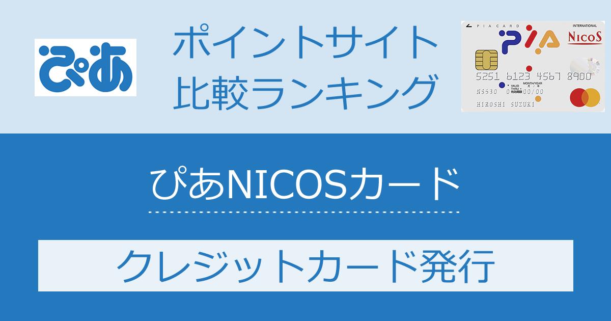 ポイントサイトの比較ランキング。チケットぴあのクレジットカード「ぴあNICOSカード」をポイントサイト経由で発行したときにもらえるポイント数で、ポイントサイトをランキング。
