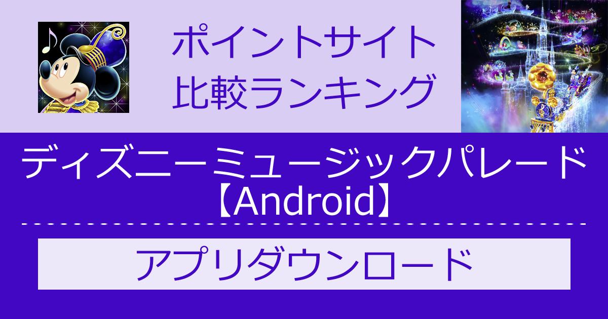 ポイントサイトの比較ランキング。音楽ゲーム「ディズニーミュージックパレード【Android】」をポイントサイト経由でダウンロードしたときにもらえるポイント数で、ポイントサイトをランキング。