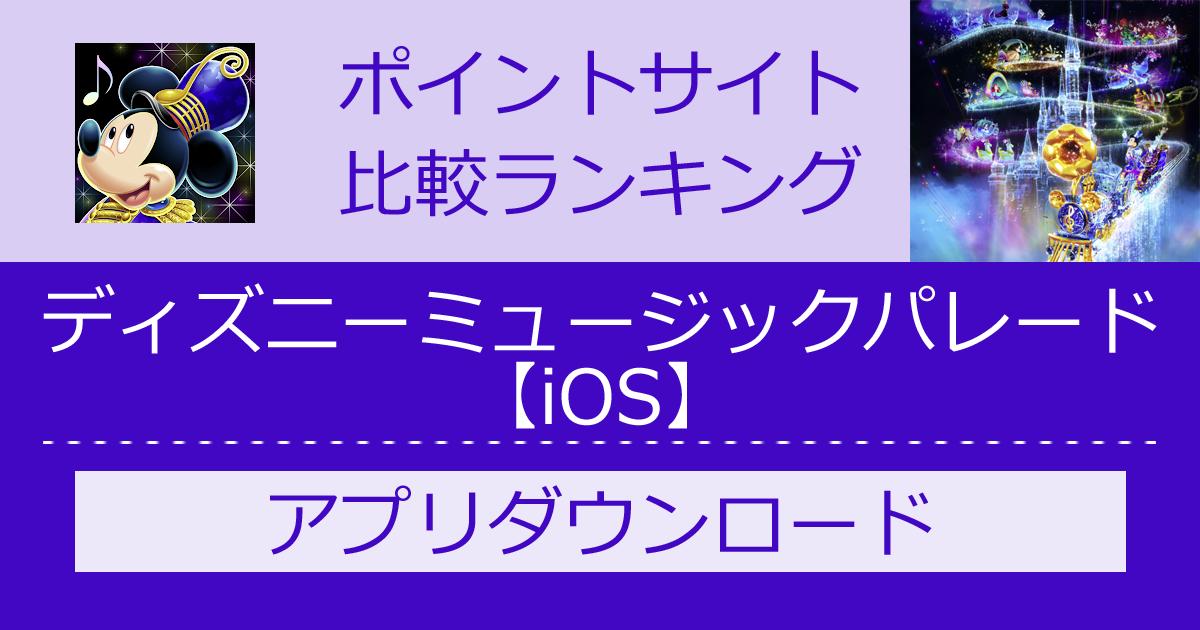 ポイントサイトの比較ランキング。音楽ゲーム「ディズニーミュージックパレード【iOS】」をポイントサイト経由でダウンロードしたときにもらえるポイント数で、ポイントサイトをランキング。
