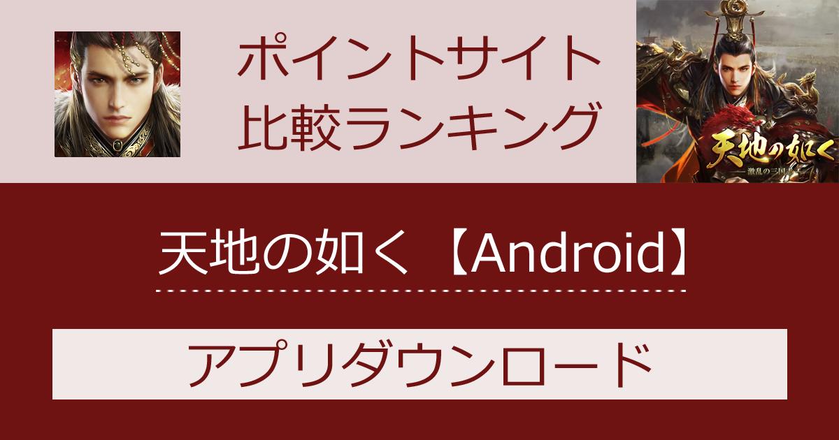 ポイントサイトの比較ランキング。戦略ストラテジー「天地の如く【Android】」をポイントサイト経由でダウンロードしたときにもらえるポイント数で、ポイントサイトをランキング。