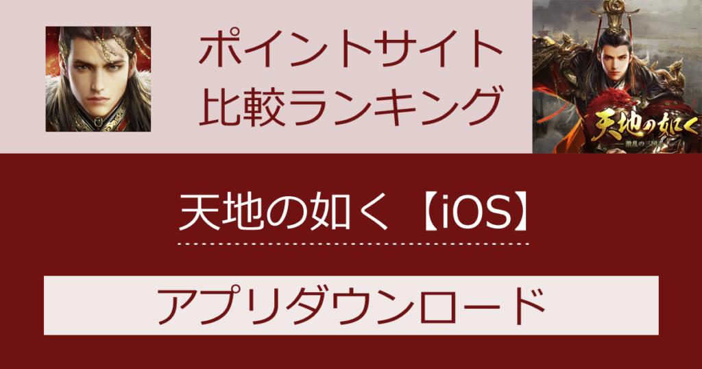 ポイントサイトの比較ランキング。戦略ストラテジー「天地の如く【iOS】」をポイントサイト経由でダウンロードしたときにもらえるポイント数で、ポイントサイトをランキング。