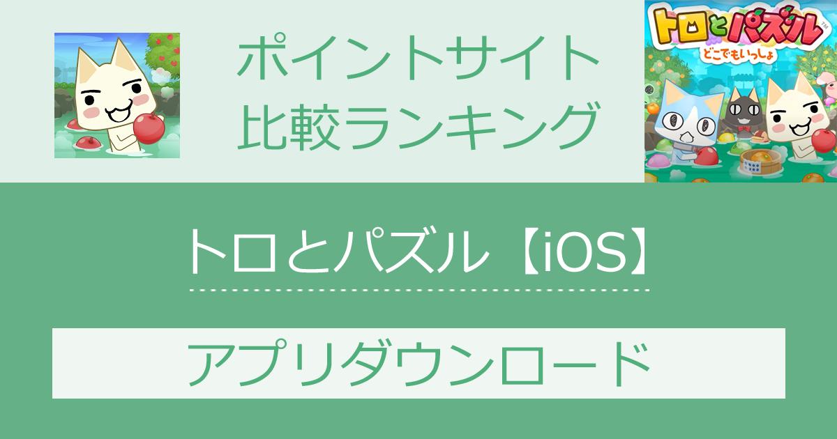 ポイントサイトの比較ランキング。パズルゲーム「トロとパズル【iOS】」をポイントサイト経由でダウンロードしたときにもらえるポイント数で、ポイントサイトをランキング。