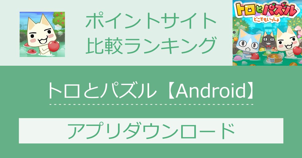 ポイントサイトの比較ランキング。パズルゲーム「トロとパズル【Android】」をポイントサイト経由でダウンロードしたときにもらえるポイント数で、ポイントサイトをランキング。