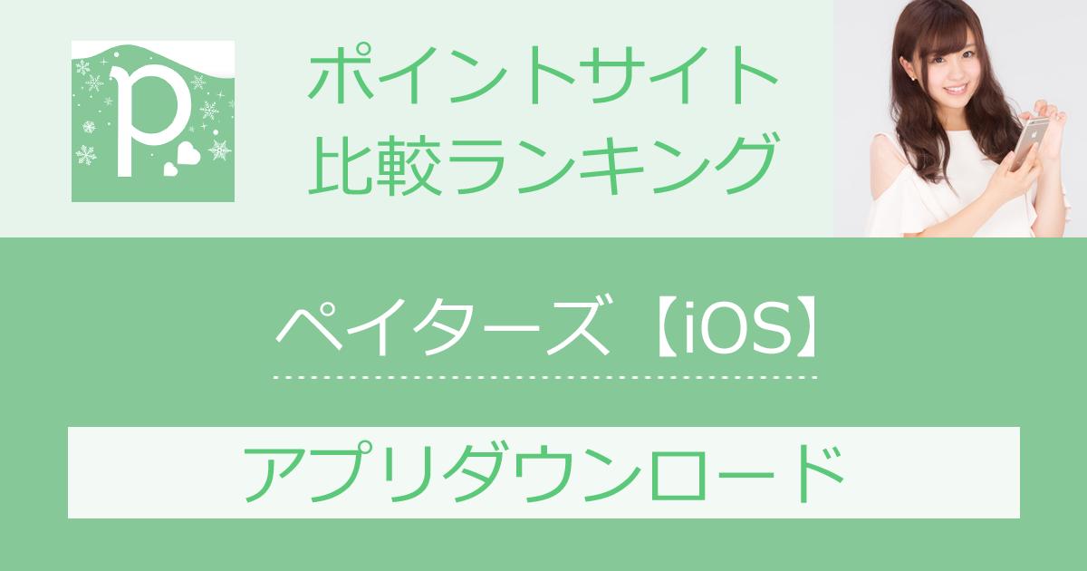 ポイントサイトの比較ランキング。マッチングアプリ「ペイターズ(paters)【iOS】」をポイントサイト経由でダウンロードしたときにもらえるポイント数で、ポイントサイトをランキング。