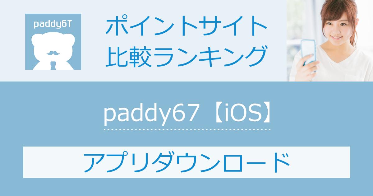 ポイントサイトの比較ランキング。マッチングアプリ「paddy67(パディ67)【iOS】」をポイントサイト経由でダウンロードしたときにもらえるポイント数で、ポイントサイトをランキング。