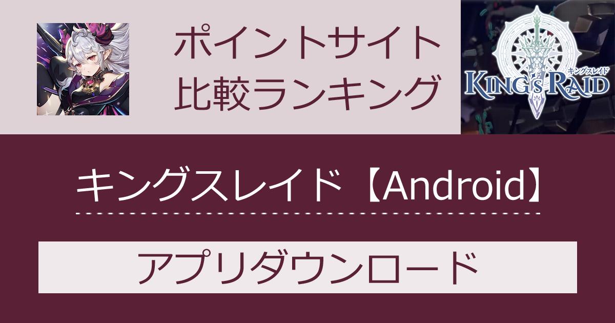 ポイントサイトの比較ランキング。リアルタイム3DバトルRPG「キングスレイド(King's Raid)【Android】」をポイントサイト経由でダウンロードしたときにもらえるポイント数で、ポイントサイトをランキング。