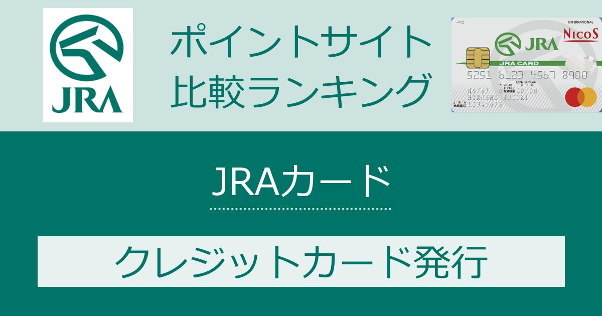ポイントサイトの比較ランキング。JRA日本中央競馬会のクレジットカード「JRAカード」をポイントサイト経由で発行したときにもらえるポイント数で、ポイントサイトをランキング。
