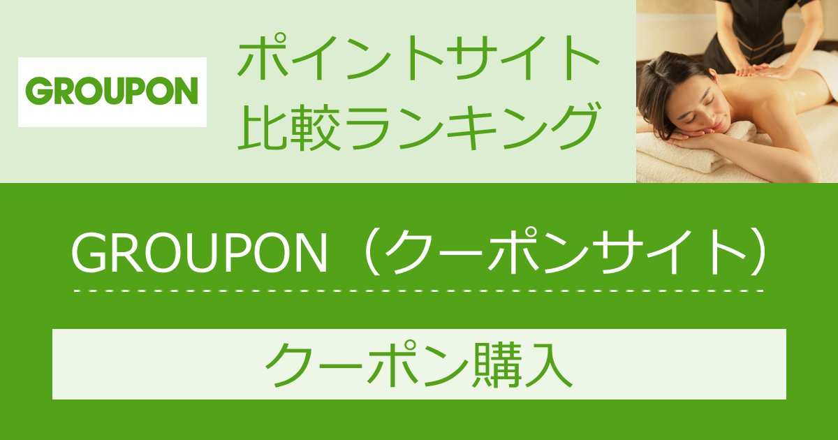 ポイントサイトの比較ランキング。ポイントサイトを経由してグルーポン(GROUPON)でクーポンを購入したときにもらえるポイント数で、ポイントサイトをランキング。