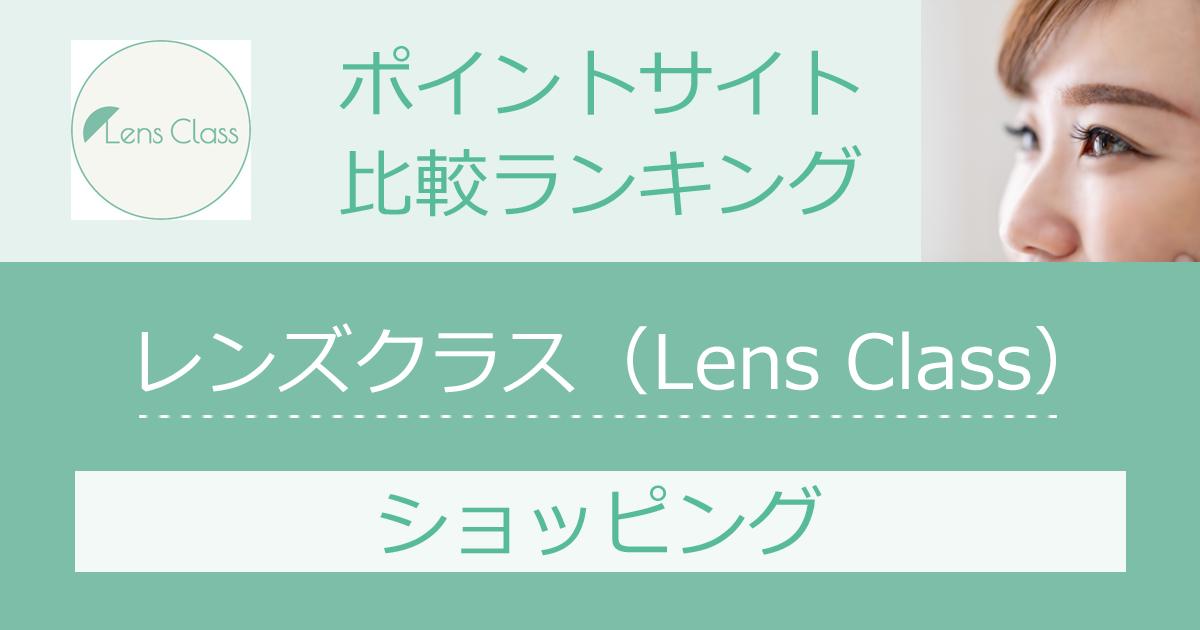 ポイントサイトの比較ランキング。ポイントサイトを経由してコンタクトレンズ通販「レンズクラス(Lens Class)」でショッピングしたときにもらえるポイント数で、ポイントサイトをランキング。