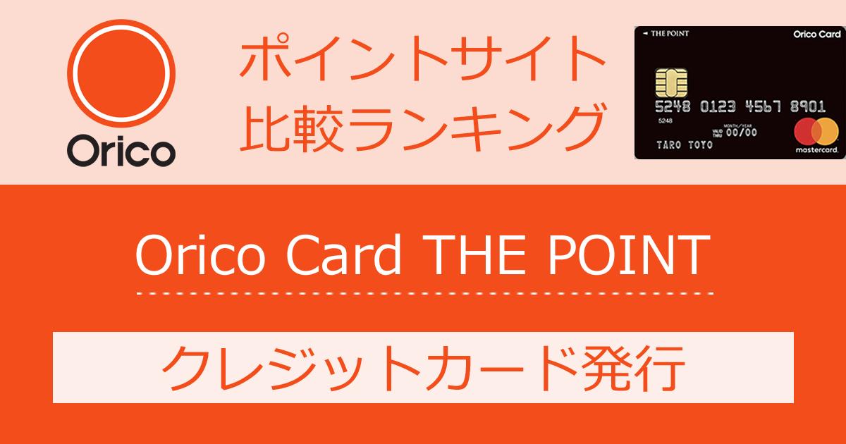 ポイントサイトの比較ランキング。オリコのクレジットカード「Orico Card THE POINT」をポイントサイト経由で発行したときにもらえるポイント数で、ポイントサイトをランキング。